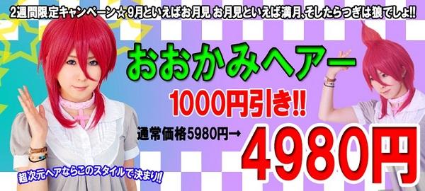 2012091801.jpg